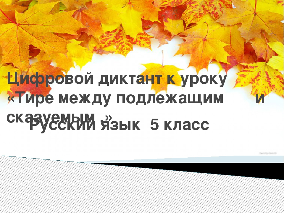 Цифровой диктант к уроку «Тире между подлежащим и сказуемым .» Русский язык 5...