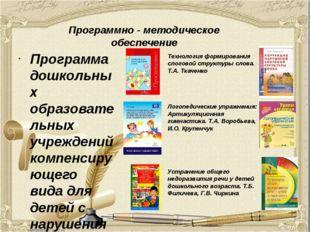 Программно - методическое обеспечение Программа дошкольных образовательных уч