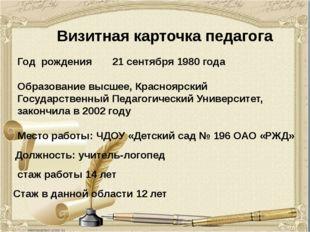 Визитная карточка педагога Год рождения 21 сентября 1980 года Образование выс