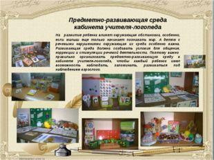 Предметно-развивающая среда кабинета учителя-логопеда На развитие ребенка вли