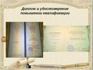 Диплом и удостоверение повышении квалификации