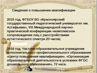 Сведения о повышении квалификации 2015 год, ФГБОУ ВО «Красноярский государств
