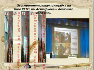 Экспериментальная площадка на базе КГПУ им Астафьева и детского сада №50