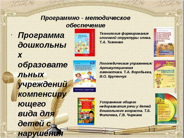 Программно - методическое обеспечение Программа дошкольных образовательных уч...