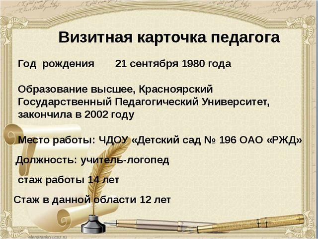 Визитная карточка педагога Год рождения 21 сентября 1980 года Образование выс...