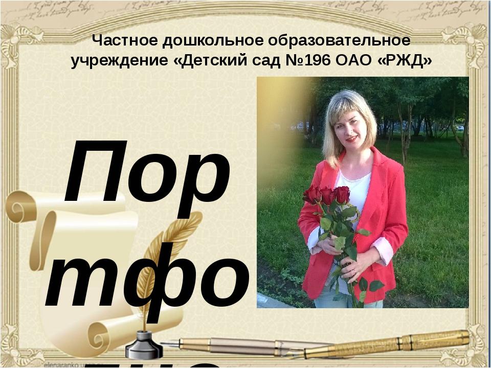 Частное дошкольное образовательное учреждение «Детский сад №196 ОАО «РЖД» Пор...