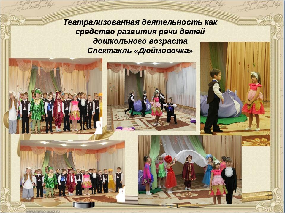 Театрализованная деятельность как средство развития речи детей дошкольного во...