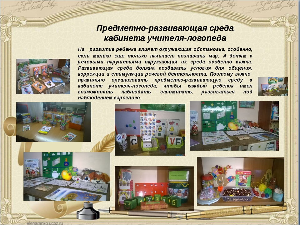 Предметно-развивающая среда кабинета учителя-логопеда На развитие ребенка вли...