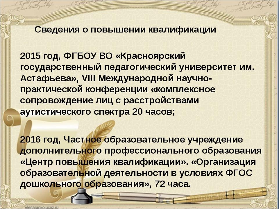 Сведения о повышении квалификации 2015 год, ФГБОУ ВО «Красноярский государств...
