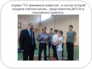 Нормы ГТО принимала комиссия , в состав которой входили учителя школы , предс