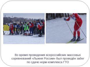 Во время проведения всероссийских массовых соревнований «Лыжня России» был пр