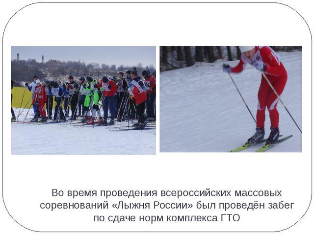 Во время проведения всероссийских массовых соревнований «Лыжня России» был пр...