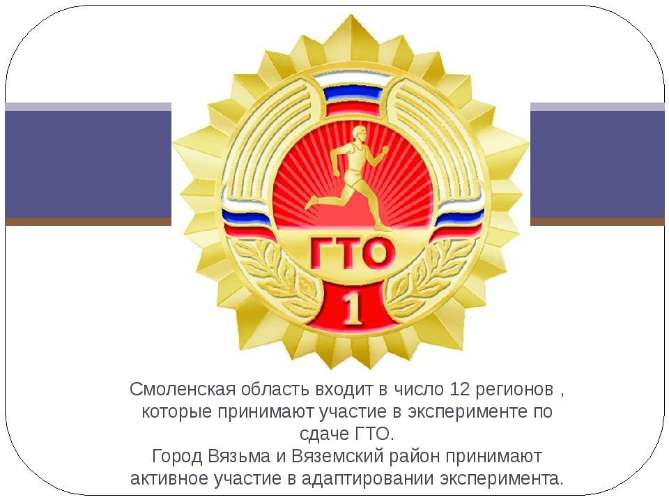 Смоленская область входит в число 12 регионов , которые принимают участие в э...
