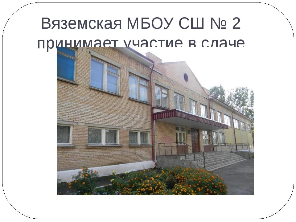 Вяземская МБОУ СШ № 2 принимает участие в сдаче нормы ГТО