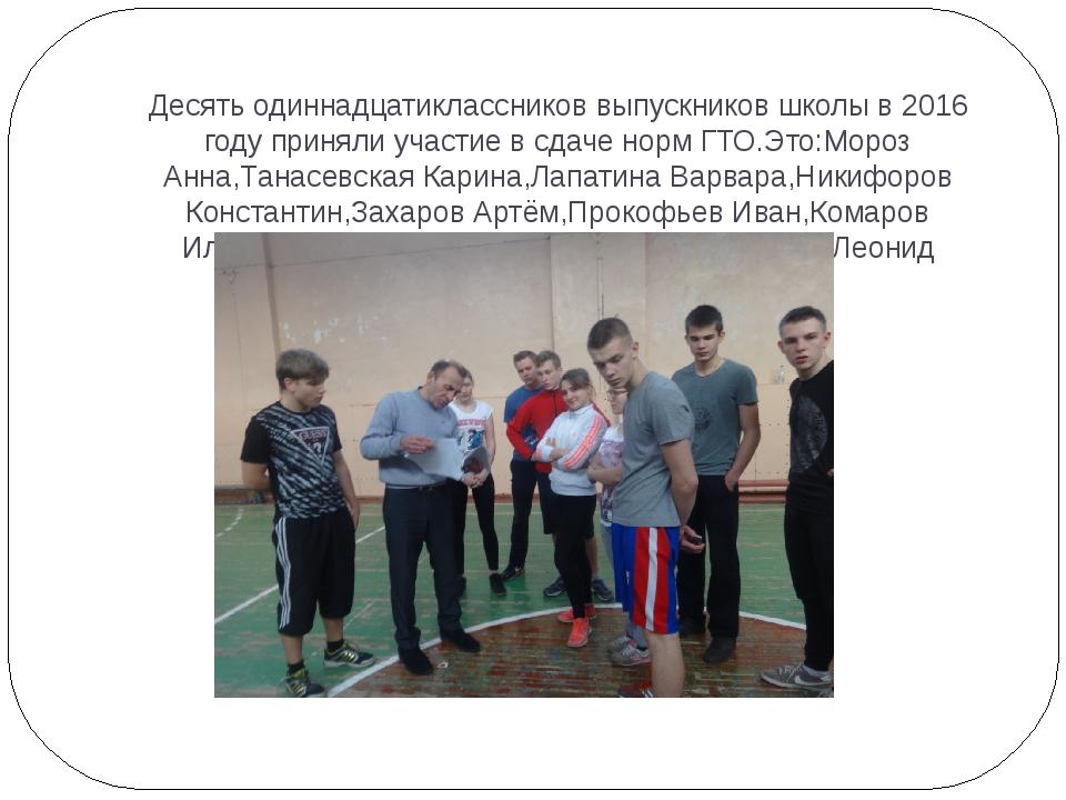 Десять одиннадцатиклассников выпускников школы в 2016 году приняли участие в...