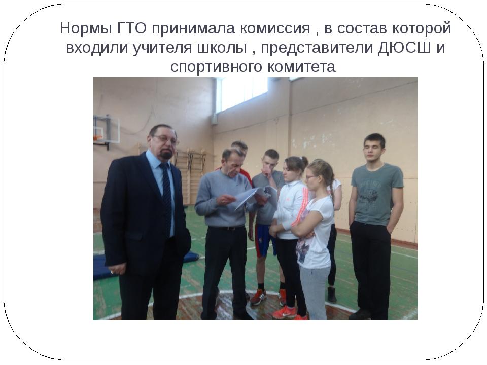 Нормы ГТО принимала комиссия , в состав которой входили учителя школы , предс...