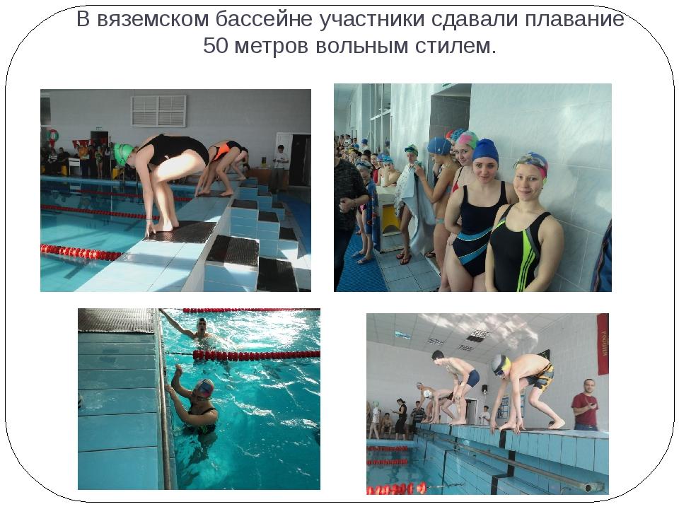 В вяземском бассейне участники сдавали плавание 50 метров вольным стилем.