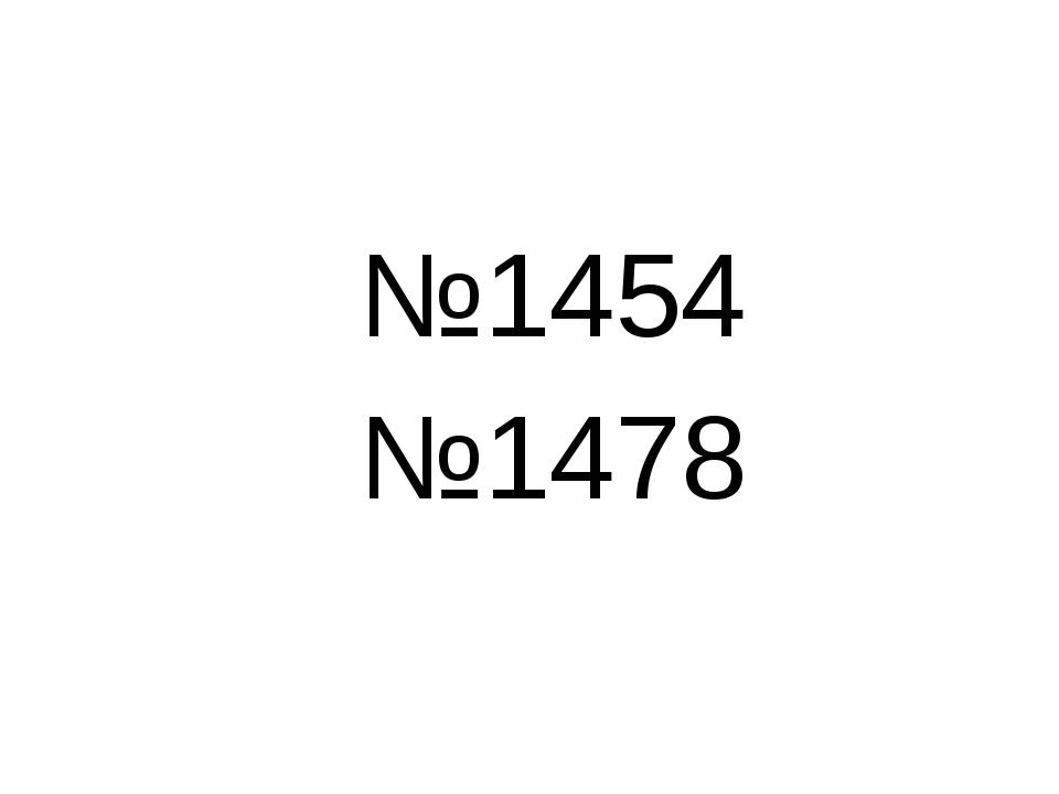 №1454 №1478