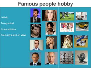 Famous people hobby I think To my mind In my opinion From my point of view