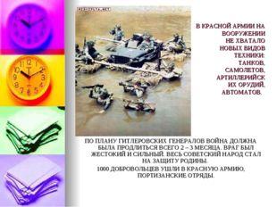 В КРАСНОЙ АРМИИ НА ВООРУЖЕНИИ НЕ ХВАТАЛО НОВЫХ ВИДОВ ТЕХНИКИ: ТАНКОВ, САМОЛЕТ