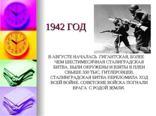 1942 ГОД В АВГУСТЕ НАЧАЛАСЬ ГИГАНТСКАЯ, БОЛЕЕ ЧЕМ ШЕСТИМЕСЯЧНАЯ СТАЛИГРАДСКА