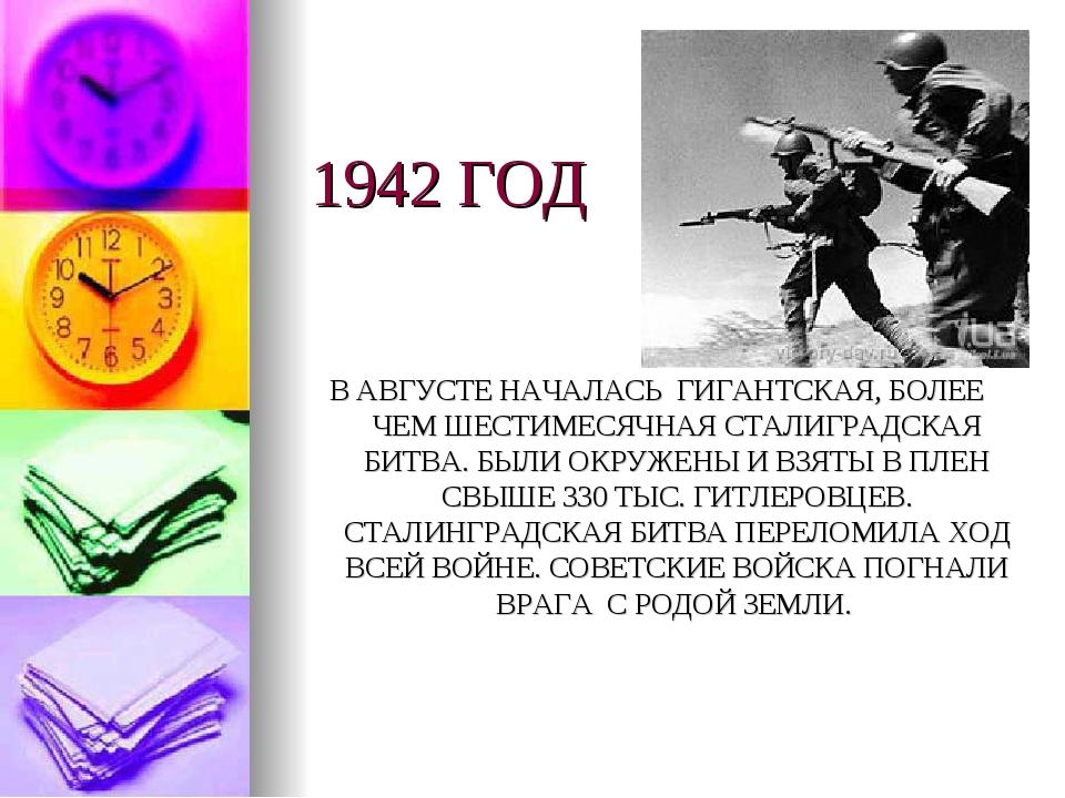 1942 ГОД В АВГУСТЕ НАЧАЛАСЬ ГИГАНТСКАЯ, БОЛЕЕ ЧЕМ ШЕСТИМЕСЯЧНАЯ СТАЛИГРАДСКА...