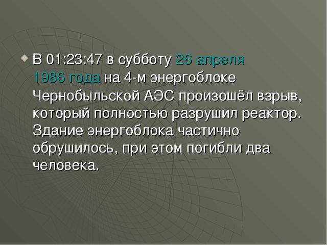 В 01:23:47 в субботу 26 апреля 1986 года на 4-м энергоблоке Чернобыльской АЭС...
