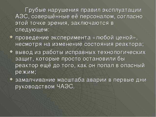 Грубые нарушения правил эксплуатации АЭС, совершённые её персоналом, соглас...