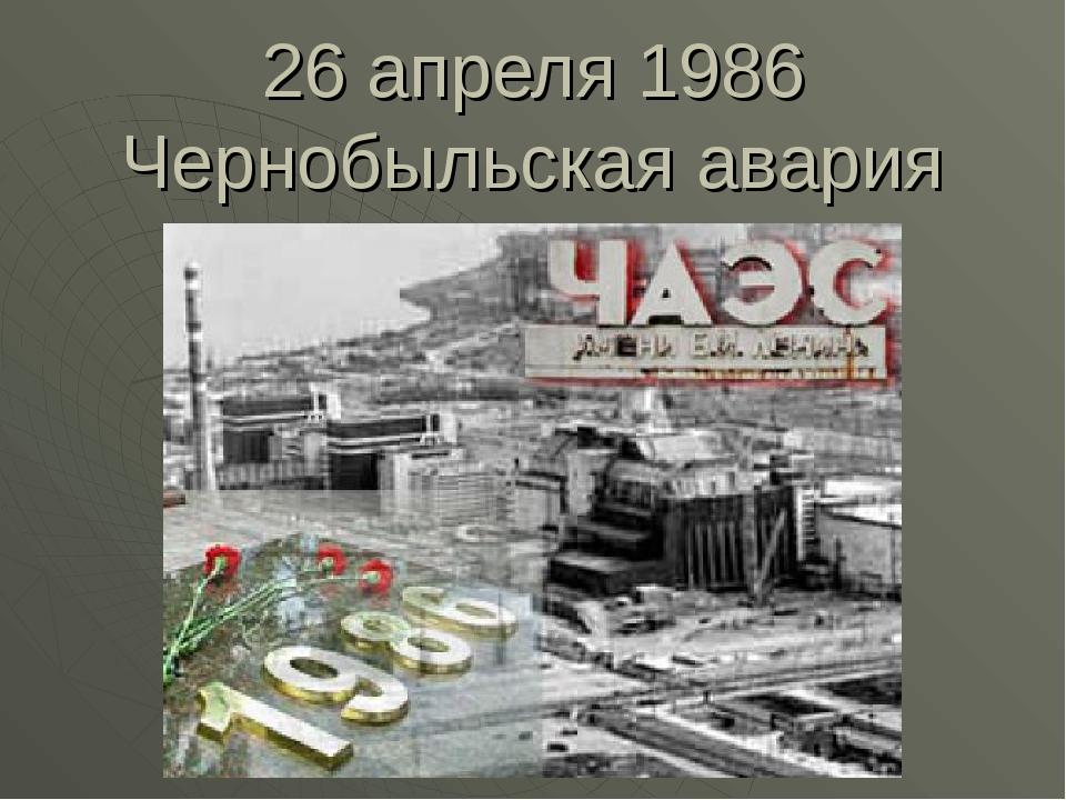 26 апреля 1986 Чернобыльская авария