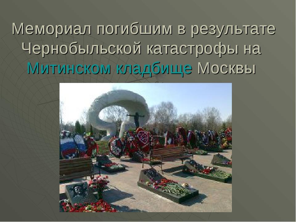 Мемориал погибшим в результате Чернобыльской катастрофы на Митинском кладбище...
