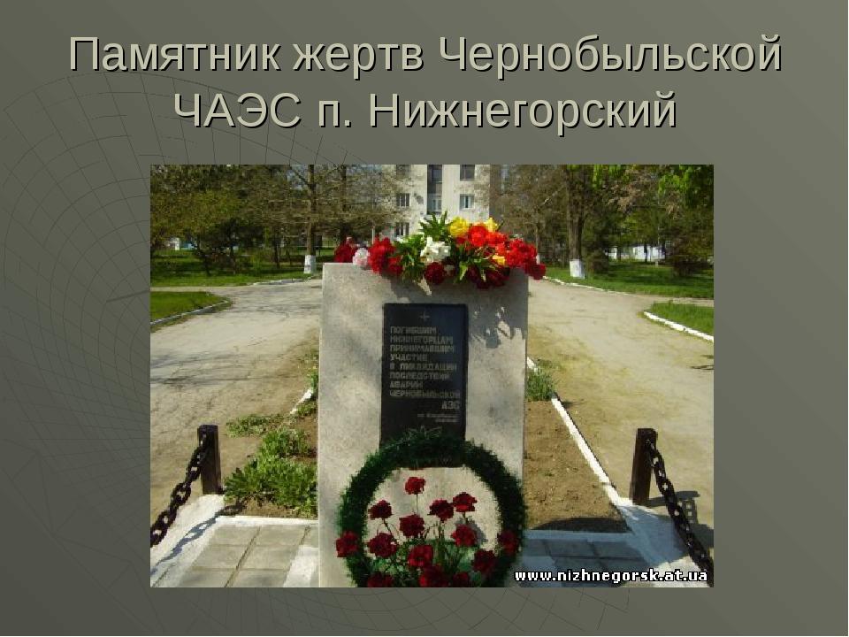 Памятник жертв Чернобыльской ЧАЭС п. Нижнегорский