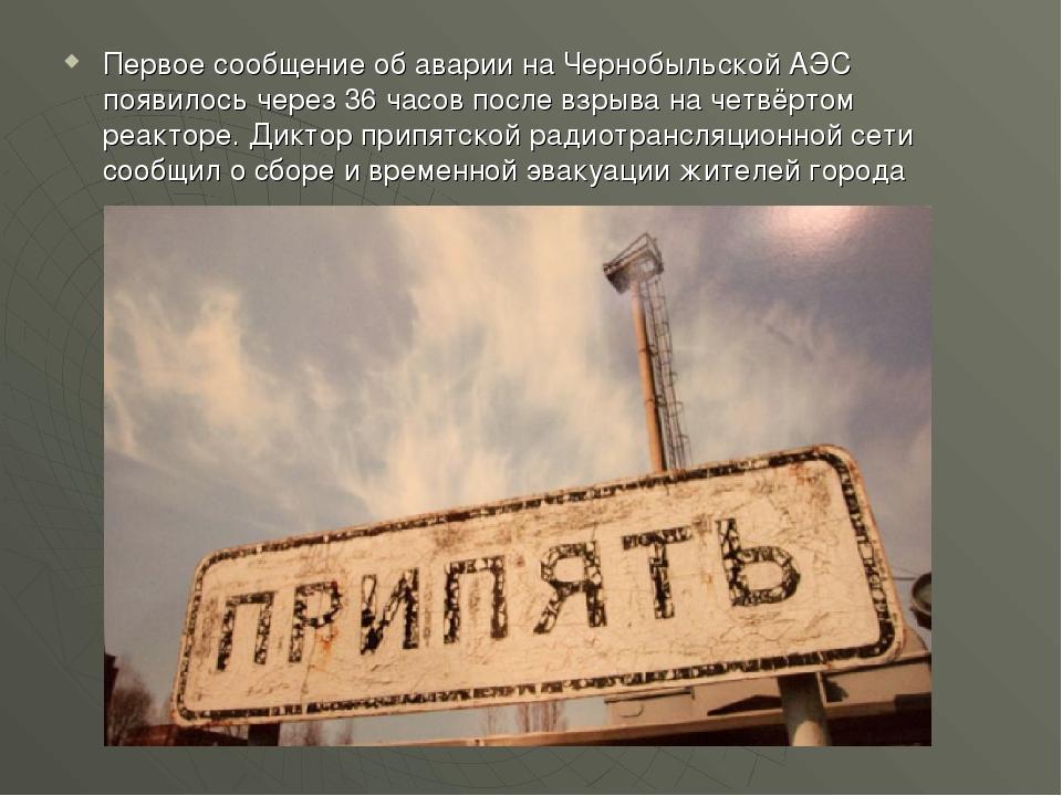 Первое сообщение об аварии на Чернобыльской АЭС появилось через 36 часов посл...