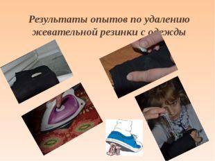 Результаты опытов по удалению жевательной резинки с одежды
