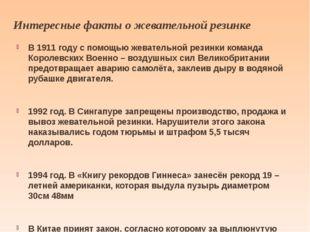 Интересные факты о жевательной резинке В 1911 году с помощью жевательной рези