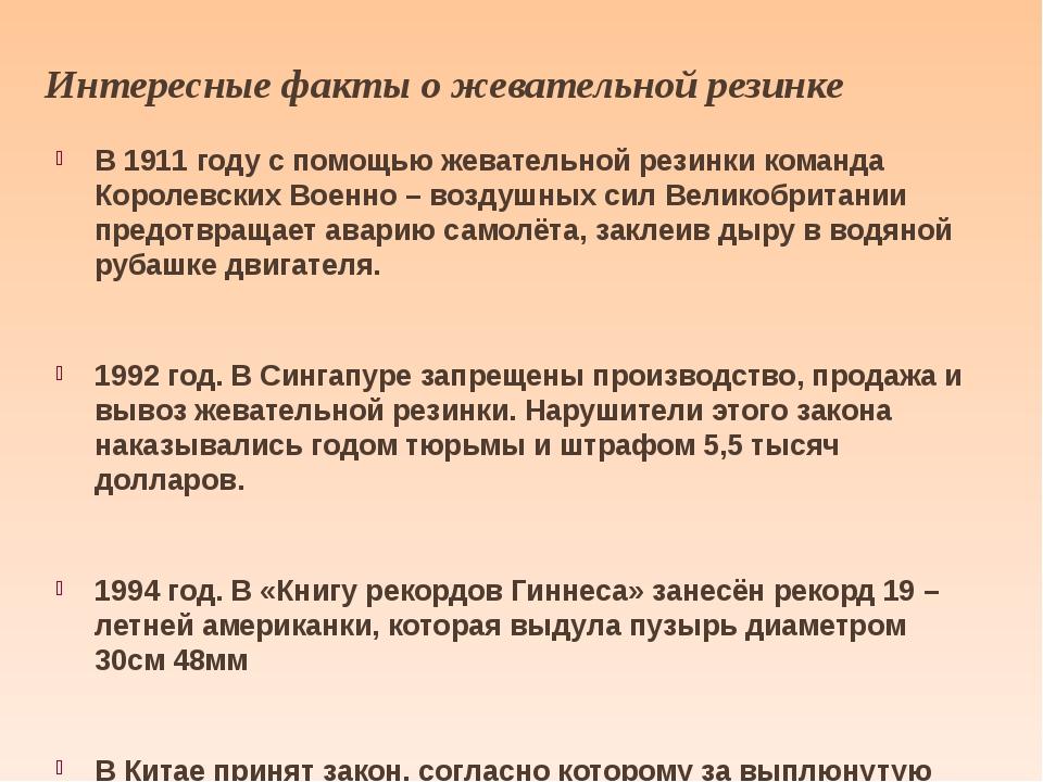 Интересные факты о жевательной резинке В 1911 году с помощью жевательной рези...