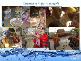 Опыты и игры с водой. Page *
