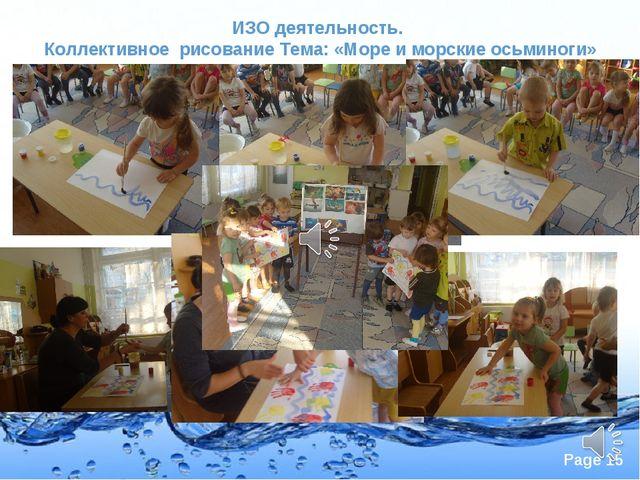 ИЗО деятельность. Коллективное рисование Тема: «Море и морские осьминоги» Pag...