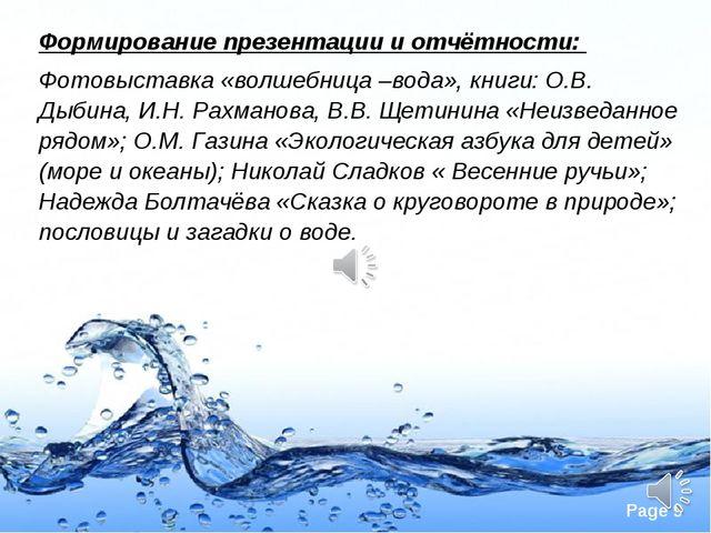 Формирование презентации и отчётности: Фотовыставка «волшебница –вода», книги...