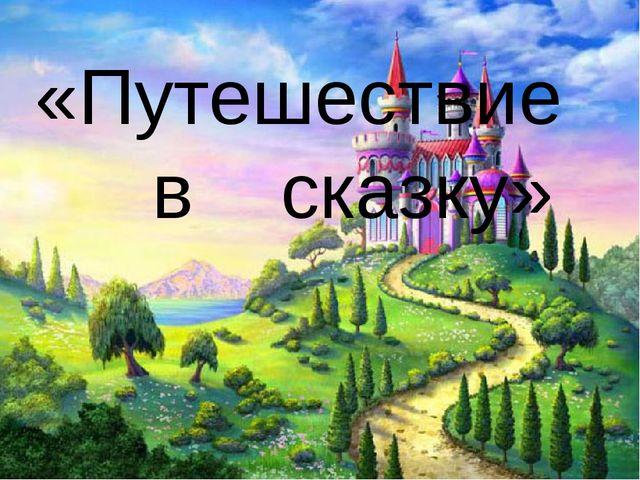 «Путешествие в сказку»