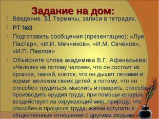 Задание на дом: Введение. §1.Термины, записи в тетрадях. РТ №3 Подготовить со