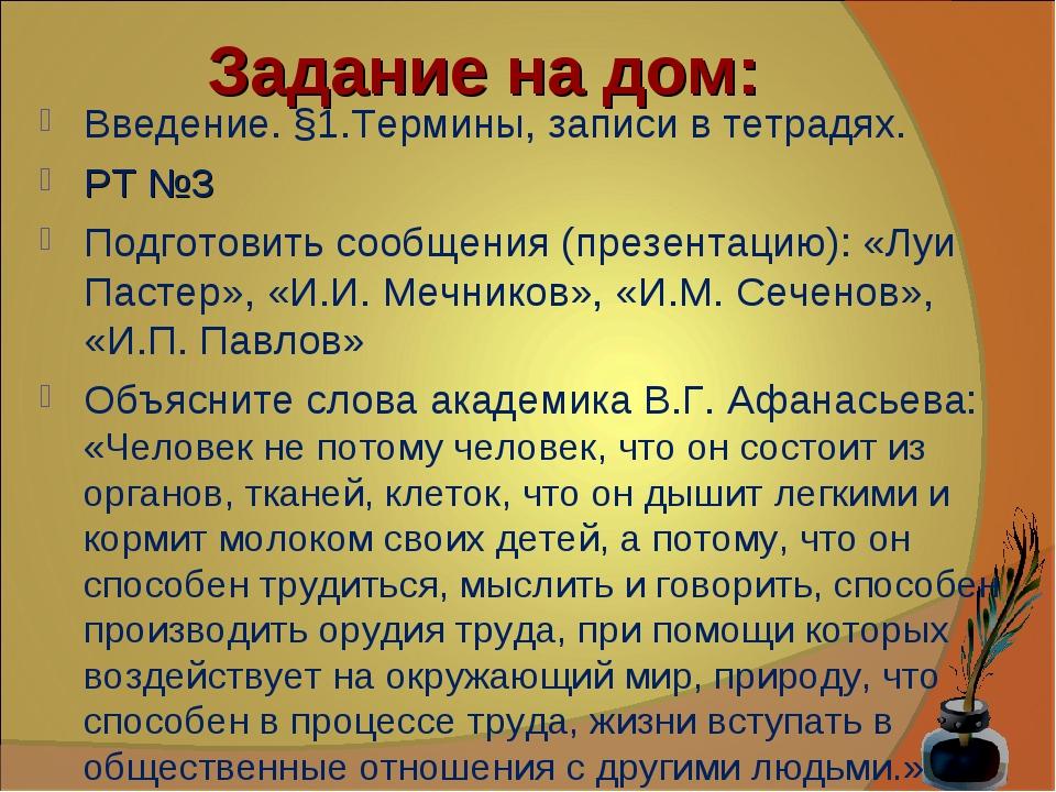 Задание на дом: Введение. §1.Термины, записи в тетрадях. РТ №3 Подготовить со...