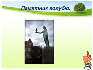 Памятник голубю.
