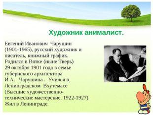 Художник анималист. Евгений Иванович Чарушин (1901-1965), русский художник и