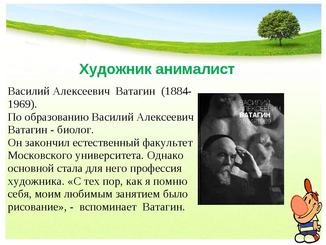 Художник анималист Василий Алексеевич Ватагин (1884-1969). По образованию Вас...