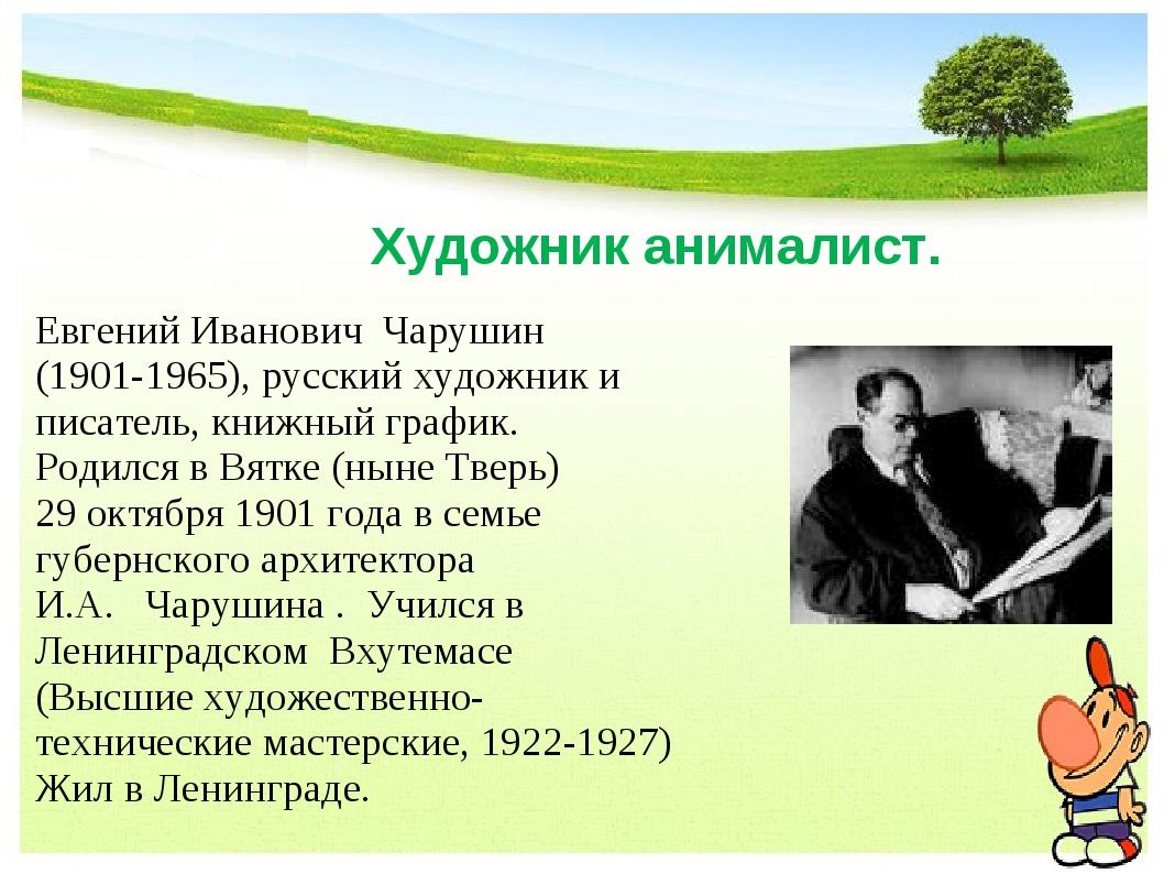 Художник анималист. Евгений Иванович Чарушин (1901-1965), русский художник и...
