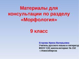 Материалы для консультации по разделу «Морфология» 9 класс Егорова Ирина Вале