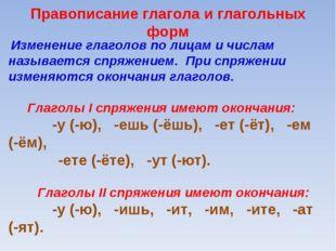 Правописание глагола и глагольных форм Изменение глаголов по лицам и числам