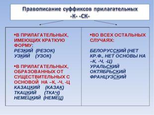 В ПРИЛАГАТЕЛЬНЫХ, ИМЕЮЩИХ КРАТКУЮ ФОРМУ: РЕЗКИЙ (РЕЗОК) УЗКИЙ (УЗОК)  В ПР