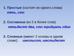 Простые (состоят из одного слова): пять, сто Составные (из 2 и более слов): п