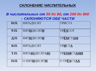 СКЛОНЕНИЕ ЧИСЛИТЕЛЬНЫХ  В числительных от 50 до 80, от 200 до 900 – СКЛОНЯЮТ